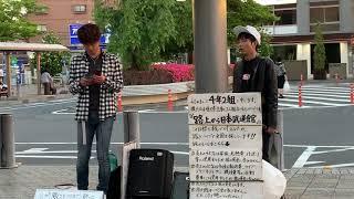 2019.05.22 路上ライブにて。 公式HP→http://4nen2kumi.jp/ Facebook→ht...