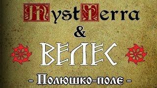MystTerra & Велес (Veles) - Полюшко-поле (Polyushko-Polye)