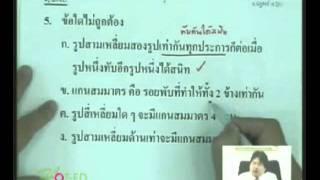 ข้อสอบคณิต ป.6 เข้าม.1 part 2_13.flv