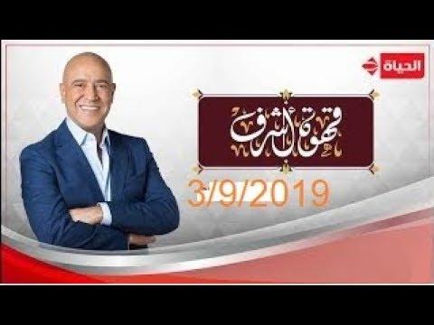 برنامج قهوة أشرف - أشرف عبد الباقى  | أكرم حسني - 3 سبتمبر 2019 - الحلقة الكاملة