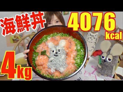 【MUKBANG】 Frederick Seafood Rice Bowl! Using Salmon, Whitebait & Calamar! 4Kg 4076kcal[CC Available]