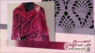 شرح شال مثلث اناناس كروشيه اليد اليسرى | نسيم الوادي |  Pineapple Crochet Shawl