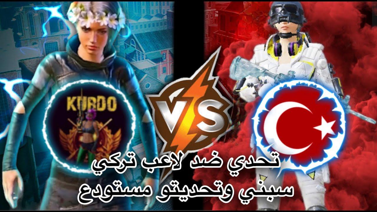 لاعب تركي سبني بالكلاسيك وتحديتو مستودع 🔥 KURDO