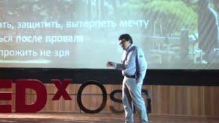 Мечтать полезно | Данияр Аманалиев | TEDxOsh
