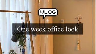 [브이로그]첫출근!직장인을 위한 일주일 세미 오피스룩