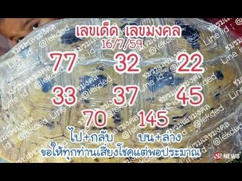 ให้แล้ว!! เลขเด็ด เลขมงคล (หวยหลังเต่า) งวดวันที่ 16/06/59