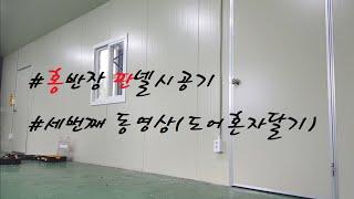 판넬도어시공, 조립식판넬문설치, Panel Door_판…