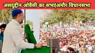 असदुद्दीन ओवैसी चुनाव सभा|अमौर विधानसभा|Bihar Election-2020