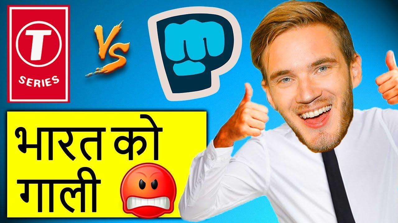 Pewdiepie Vs T Series: INDIANS VS PEWDIEPIE