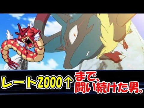 【ポケモン】レート2000↑まで上げた全対戦収録。【ウルトラサン・ウルトラムーン/ポケモンUSUM】