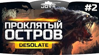 ПРОКЛЯТЫЙ РУССКИЙ ОСТРОВ ● DESOLATE #2