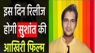 Sushant's last movie news | Mohit |