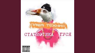 Бомжи в грязи (feat. АНЛИМИТАД)