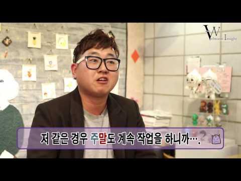 투믹스 '미래에서 온 소년' 곽시탈 작가 인터뷰 1부 - 웹툰 작가를 꿈꾸며 걸어 온 길 (1)