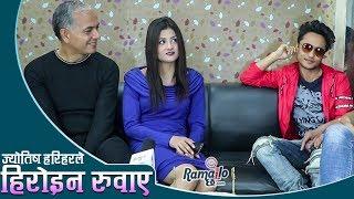 हरिहरले Prank गर्दा हिरोइन रोइन् ! निर्देशकसँग भनाभन पर्यो   Ramailo छ with Utsav Rasaili