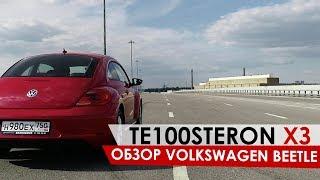 ТE100STERON #ХЗ: Обзор Volkswagen Beetle