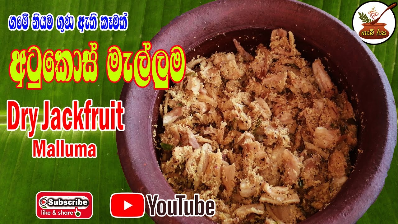Dry Jackfruit Malluma සුපිරිම අටුකොස් මැල්ලුම @GAMI RASA