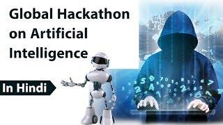 Global Hackathon on Artificial Intelligence by NITI Ayog, सभी के लिए AI, Current Affairs 2018