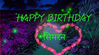 Happy Birthday Simran