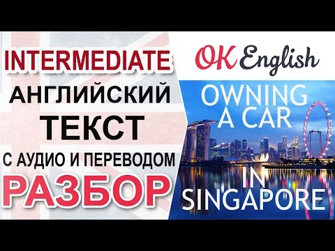 Owning a car in Singapore - перевод, разбор английского текста среднего уровня.