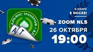 Стрим NL5 Zoom на PokerStars