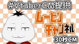 「【 #VTuberCM提供 】30秒で分かるムービンチャンネル!」のサムネイル