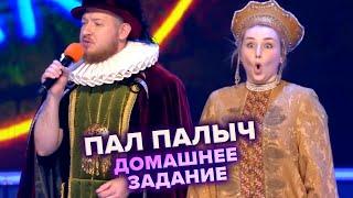 КВН Пал Палыч Музыкалка Высшая лига Вторая 1 8 финала 2021