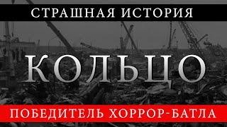 Страшные Истории «Кольцо» История-победитель ХОРРОР-БАТЛА