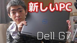 Dellの新しいノートパソコンがやってきた!/Dell G7開封・レビュー
