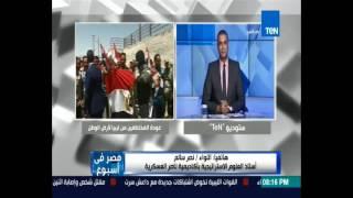 اللواء \نصر سالم : ليبيا غير مستقرة ويجب نشر نداءات  تحذير للشباب من السفر هناك