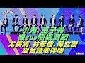 【NINE PERCENT】小鬼、王子異被cue隨機舞蹈 尤長靖、林彥俊、陳立農飆台語歌伴唱