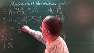 Тренувальна робота на тему Множення мішаних чисел - 6 клас