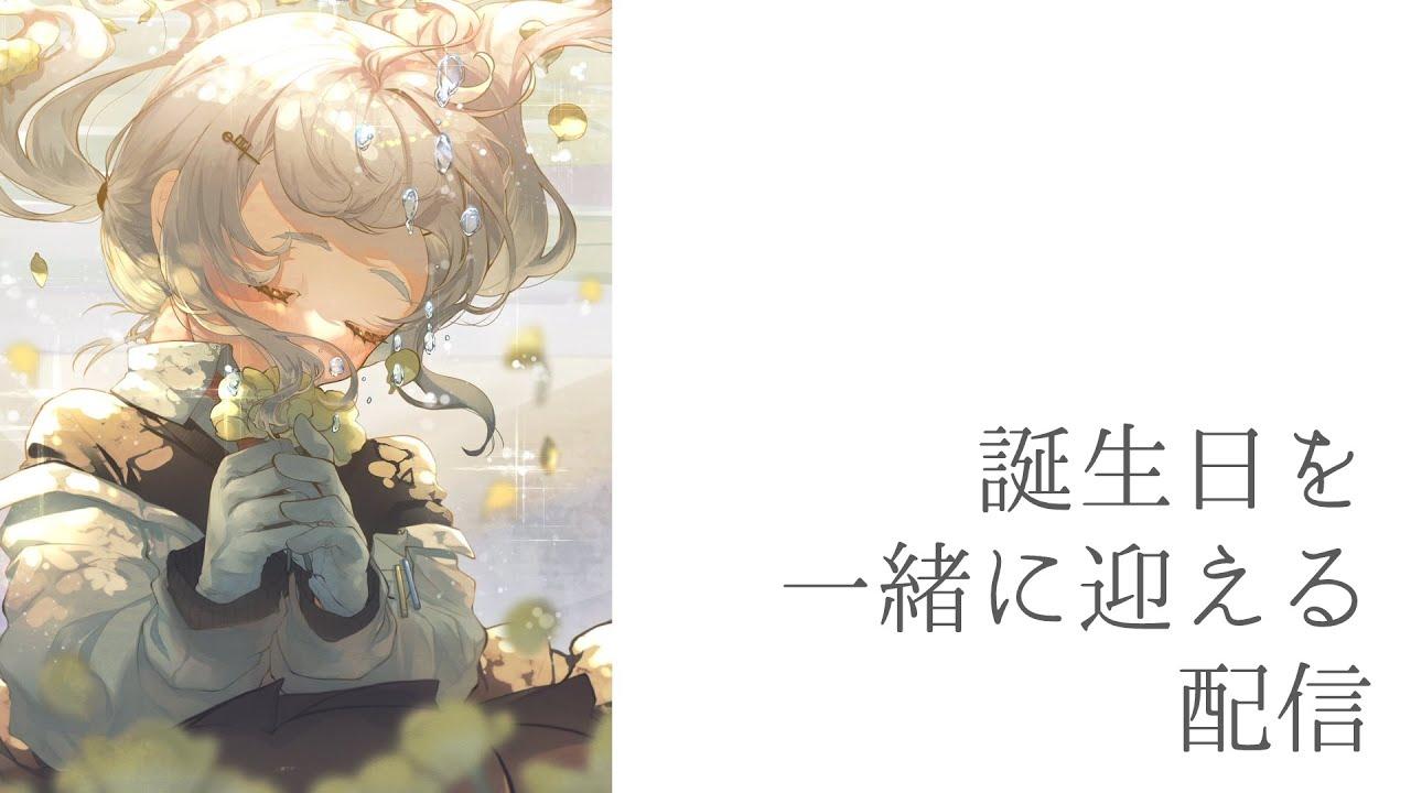 湊 誕生 日 不破 【お知らせ】「にじさんじ」より3名が新たにデビュー! 不破湊/白雪巴/グウェル・オス・ガール[2019.11.28]
