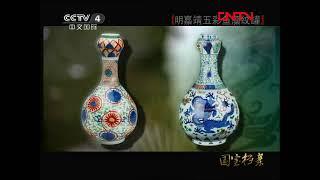 国宝档案  《国宝档案》 20111203 明嘉靖五彩鱼藻纹罐