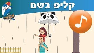 קליפ גשם -  ילדות ישראלית