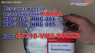Переднее колесо газонокосилки Honda HRG 465, HRG 466, HRG 416, HRG 415 код 44710-VH3-000ZB