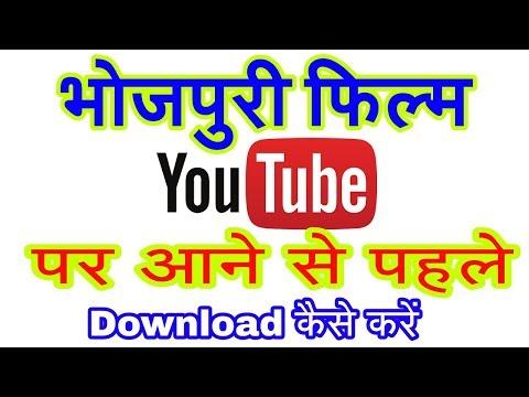 YouTube par aane se pahle bhojpuri movie...