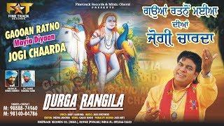 DURGA RANGILA : MP3 GAOOAN JOGI CHARDA | New Baba Balaknath Bhajans 2019