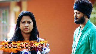 Megha Warsha   Episode 46 - (2021-05-12)   ITN Thumbnail