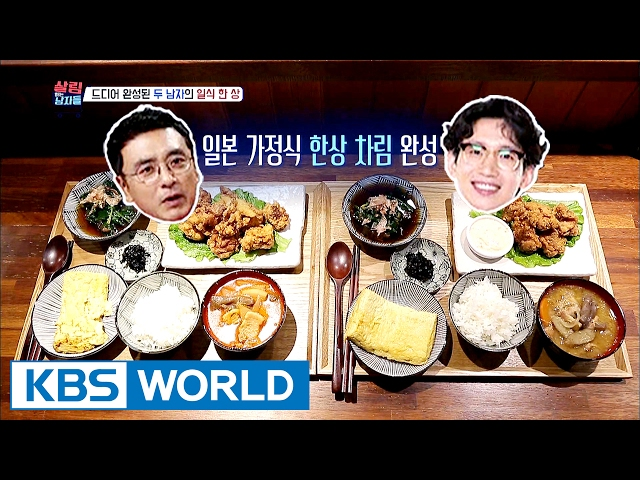 Seungwoo & Taegyu, learns Japanese home dish from Susumu chef [Mr. House Husband / 2017.02.14]