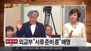 강경화 장관, 약속했던 딸 국적회복 '언제'