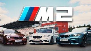 Тест Драйв BMW M2 Competition.  Сравнение с BMW M2.  Самая бюджетная Эмка.