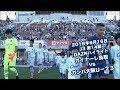 2018年6月16日 J3リーグ【第14節】ガイナーレ鳥取 vs ガンバ大阪U-23 DAZNハイラ…
