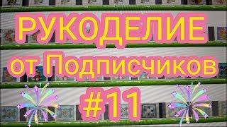 видео Рукоделие