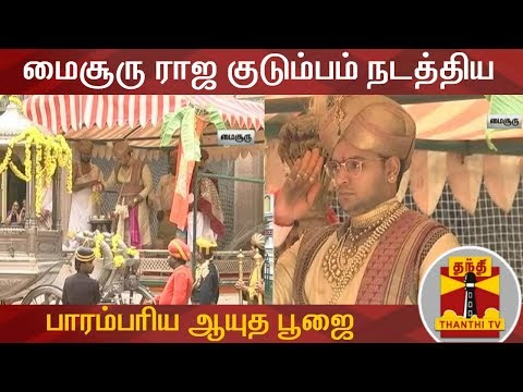 மைசூரு ராஜ குடும்பம் நடத்திய பாரம்பரிய ஆயுத பூஜை | Ayudha Puja | Mysore Dussehra