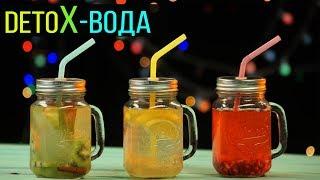Детокс. 3 детокс-напитка для ускорения метаболизма. Похудение и очищение организма | Рецепт дня