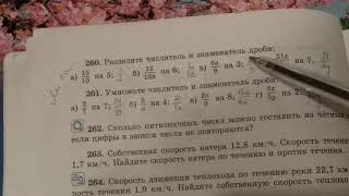260 , 261 математика 6 класс. Разделите и умножьте числитель и знаменатель дроби