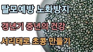 탈모예방 노화방지 사과식초와 서리태로 초콩만들기