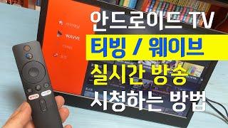 안드로이드 TV 티빙 / 웨이브 실시간방송 시청하는 방…