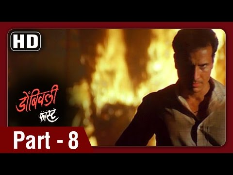 Dombivli Fast - 8/12 - Sandeep Kulkarni & Shilpa Tulaskar - Superhit Marathi Movie HD